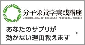 分子栄養学実践講座